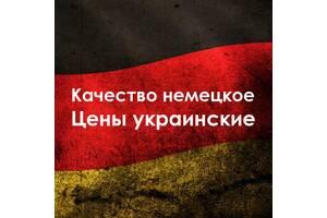 Товары из Германии по украинским ценам