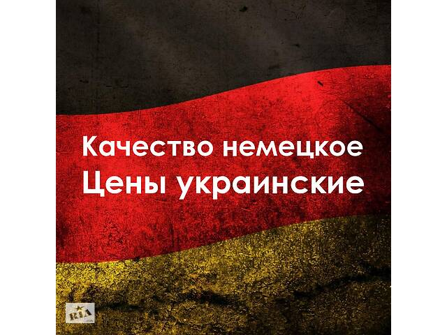 купить бу Товары из Германии по украинским ценам в Дніпрі (Дніпропетровськ)