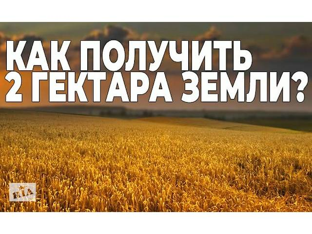 продам Услуги по получению земли ОСГ 2га бу в Киеве
