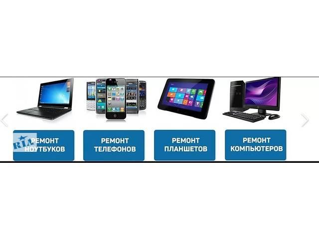 бу Установить Windows, Ремонт Компьютеров Ноутбуков Планшетов Телефонов в Донецкой области