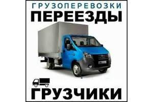 Вантажники + авто. Переїзди. Недорого та обережно. Грузчики