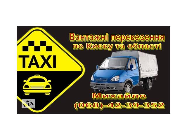 Вантажоперевезення Газель перевезти меблі,перевезення офісу, квартири.- объявление о продаже  в Киеве