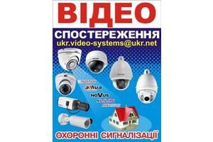 Видеонаблюдение, охранная сигнализация.