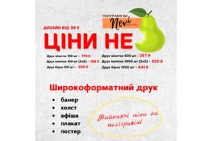 Візитки наклейки банери листівки флаєр друк логотип
