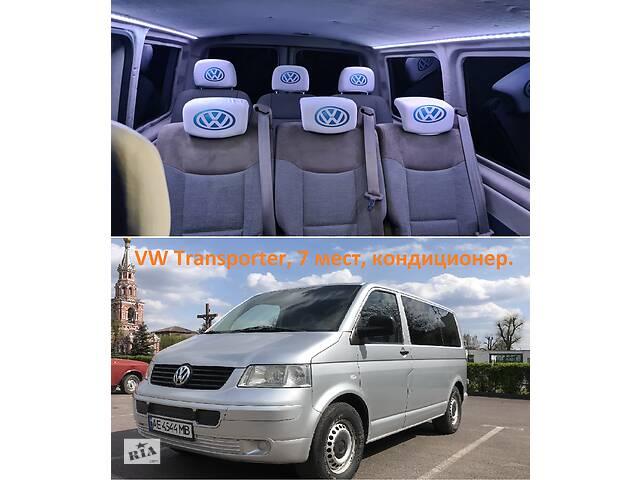 продам VW Transporter, 7 мест, кондиционер. бу в Каменском (Днепродзержинск)