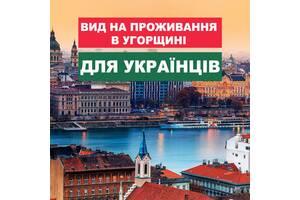 Вид на жительство в Венгрии для украинцев. Бесплатная консультация!