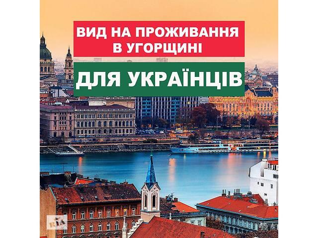 бу Вид на жительство в Венгрии для украинцев. Бесплатная консультация! в Киеве