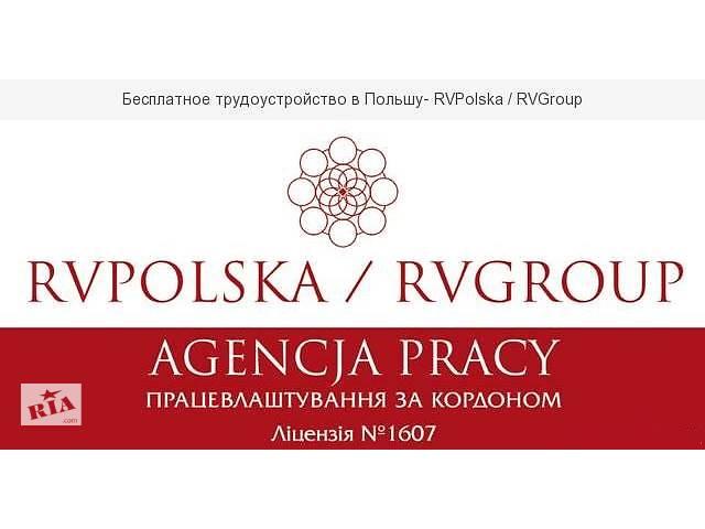 Виза и работа в Чехии!- объявление о продаже   в Украине