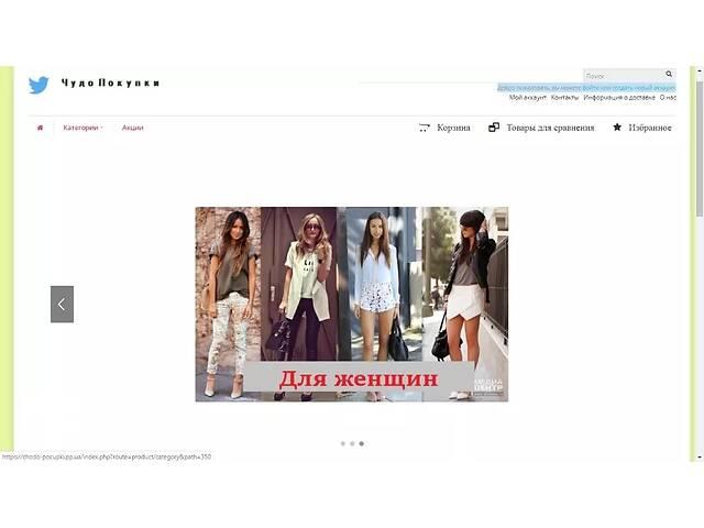 продам Интернет магазин Мужской и Женской одежды бу  в Украине