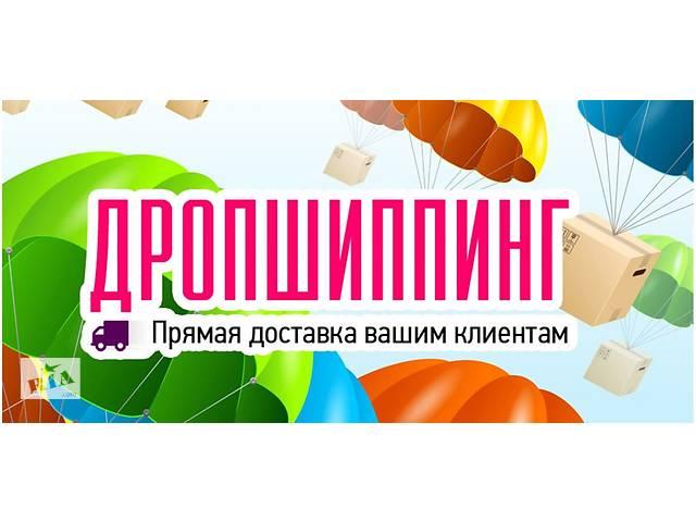 бу Ищем Партнеров Для Сотрудничества По Системе ДРОПШИППИНГ  в Украине