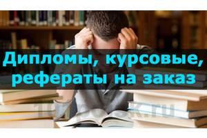 История. Правоведение. Написание курсовые и дипломных работ!