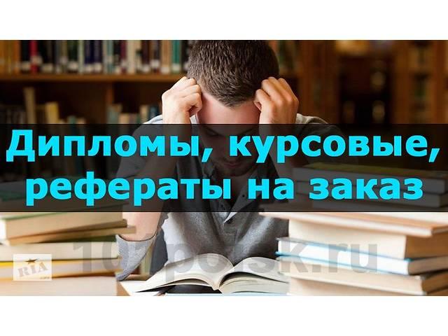 бу История. Правоведение. Написание курсовые и дипломных работ!  в Украине