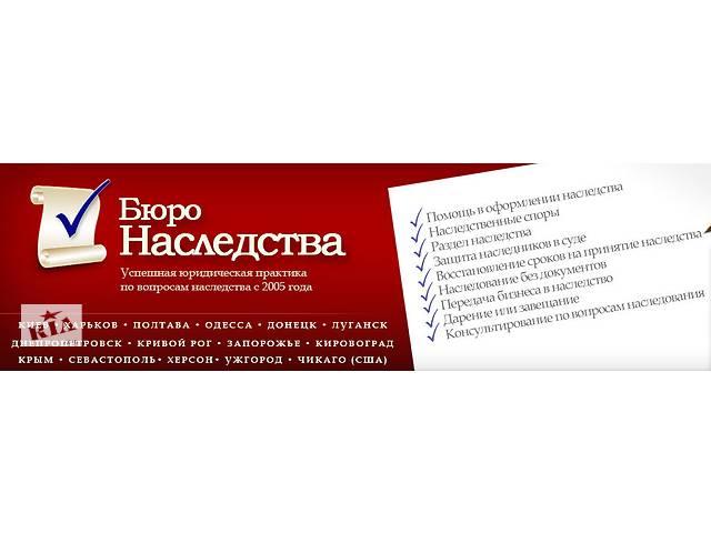 Юридическая помощь по наследству- объявление о продаже   в Украине