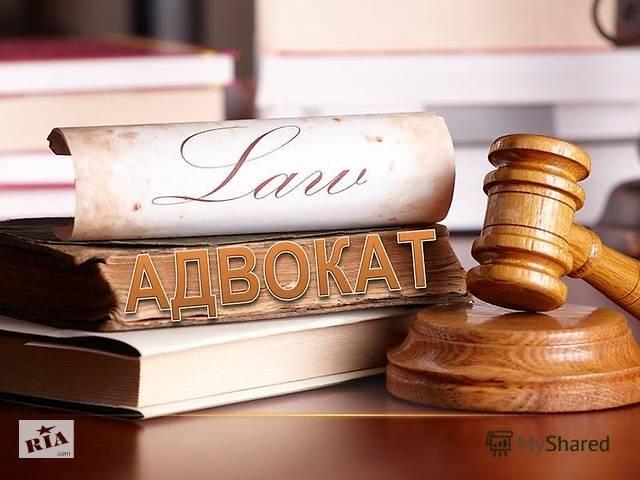 Юридические услуги. Адвокат- объявление о продаже   в Украине