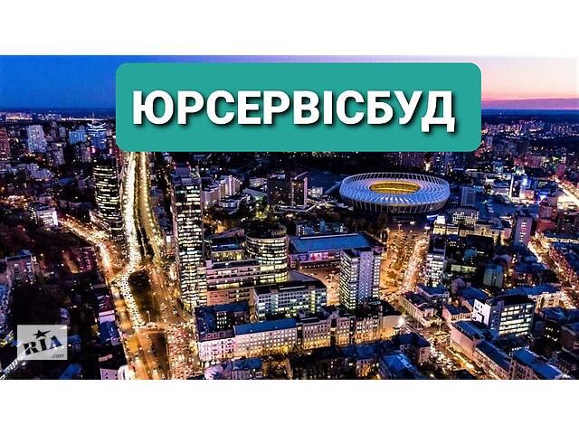 продам Юридические услуги в сфере недвижимости (квартира, дом, гараж и прочее) бу в Киеве