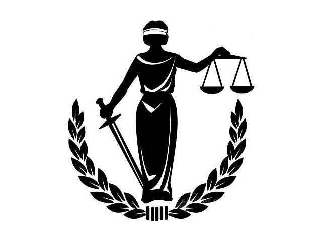 бу Юридическая помощь! Помощь адвоката!  в Украине