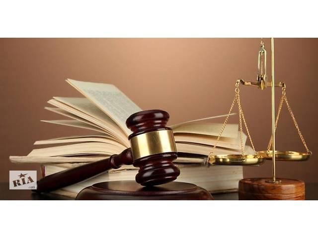 бу Юридические консультации в Львовской области