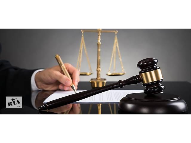 купить бу  Юридические услуги / ЧП / ООО / ЧП / юридическая консультация Ровно  в Украине
