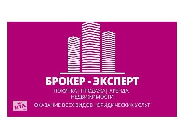 юридичні послуги з питань продажу нерухомості, будівництва, та земельних питань- объявление о продаже   в Украине