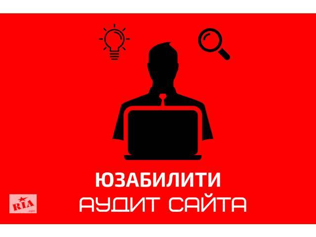 Юзабилити аудит вашего сайта- объявление о продаже   в Украине