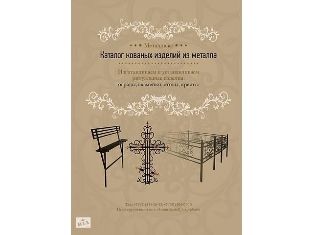 продам Изготовление кованных крестов и оградок, а также лавочки столы бу в Угледаре