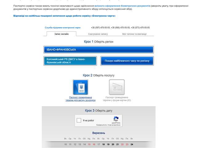 продам Срочная постановка на электронную очередь для подачи на заграничный паспорт или ID карточку бу  в Украине