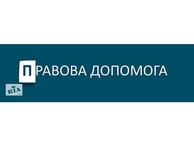 бу Захист трудових прав працівника в Харькове
