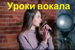 Занятия по вокалу