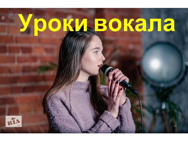 продам Занятия по вокалу бу в Киеве