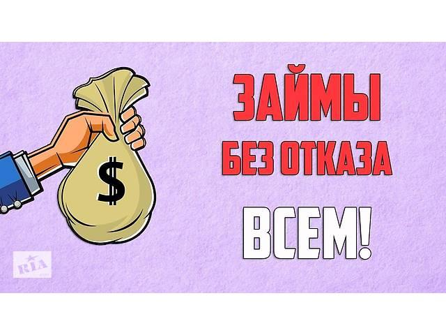 бу Займ за час без залога и скрытых платежей в Киеве