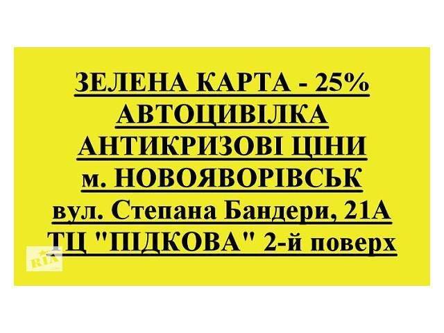 бу Зелена карта - 25% ( дешево) в Новояворовске
