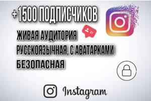Живые подписчики 1500+ в Инстаграм без отписки