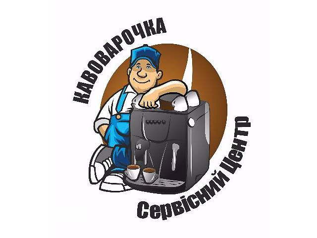 купить бу Сервісний центр -Кавоварочка- в Закарпатской области