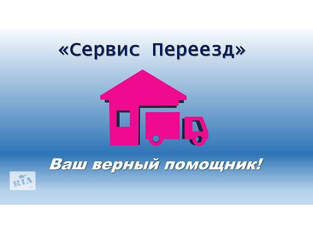 """купить бу """"Сервис Переезд""""- Ваш верный помощник! в Днепре (Днепропетровск)"""
