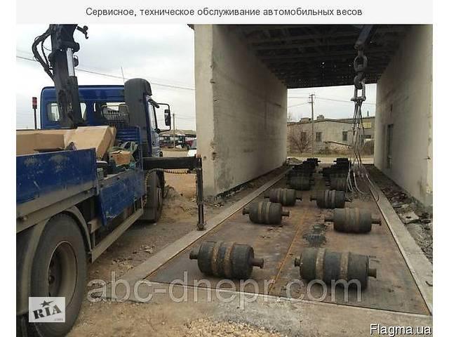 бу Сервисное, техническое обслуживание, поверка, подготовка к сезону автомобильных весов  в Україні