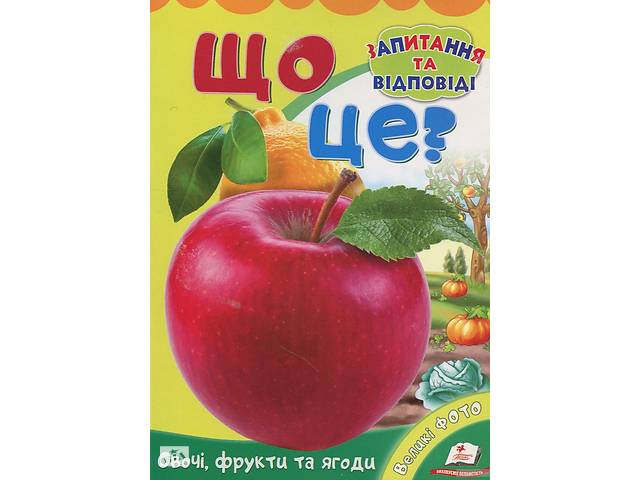 продам Що це? Овочі,фрукти та ягоди бу в Киеве
