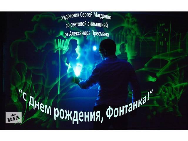 продам шоу световой анимации на свадьбу бу  в Украине
