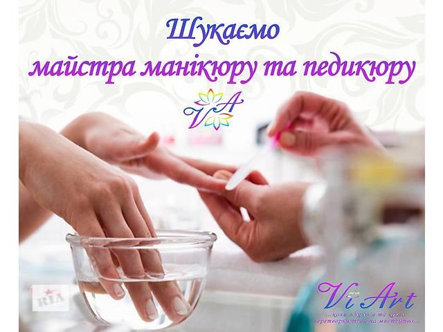 Шукаємо майстра манікюру та педикюру- объявление о продаже  в Тернополе