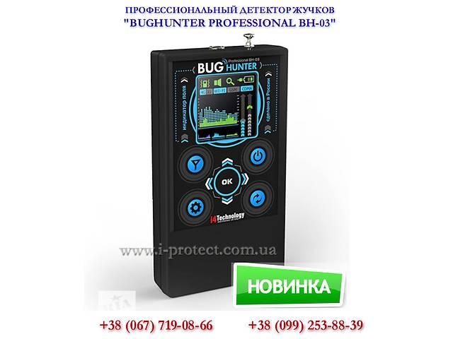 бу Швидкодіючий детектор жучків «БагХантер Профессонал ВН-03» в Вознесенске