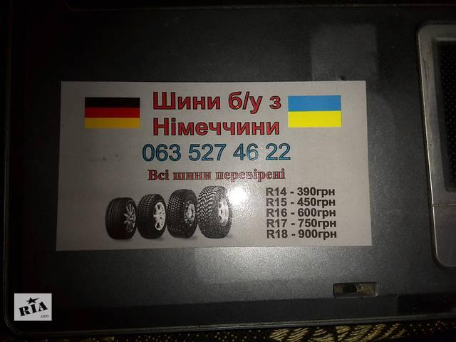Шины Б/У из Германии всех размеров- объявление о продаже  в Львове