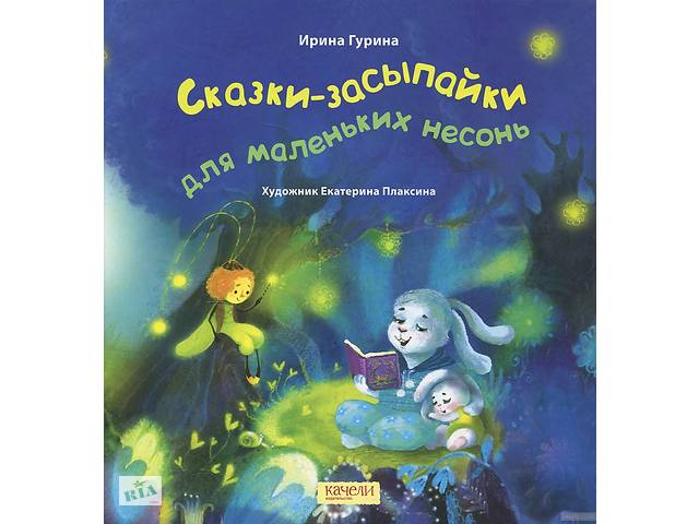 купить бу Сказки-засыпайки для маленьких несонь в Киеве