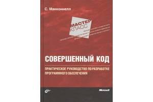 Совершенный код: Практическое руководство по разработке программного обеспечения Макконнелл С.