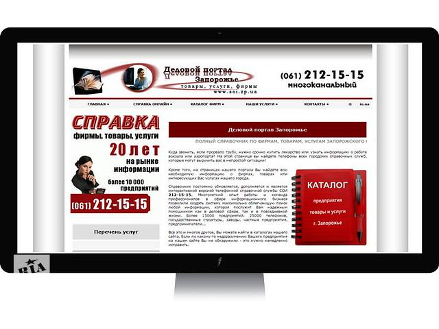 продам СОИ - Бесплатная справка Запорожья, СОИ Запорожье бу  в Украине