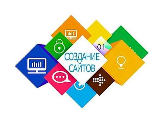 Создаем функциональные сайты. Недорого- объявление о продаже   в Украине
