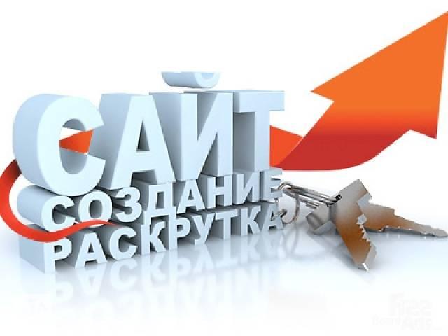 бу Создам Сайт/интернет-магазин/одностраничный/гарантия/  в Украине