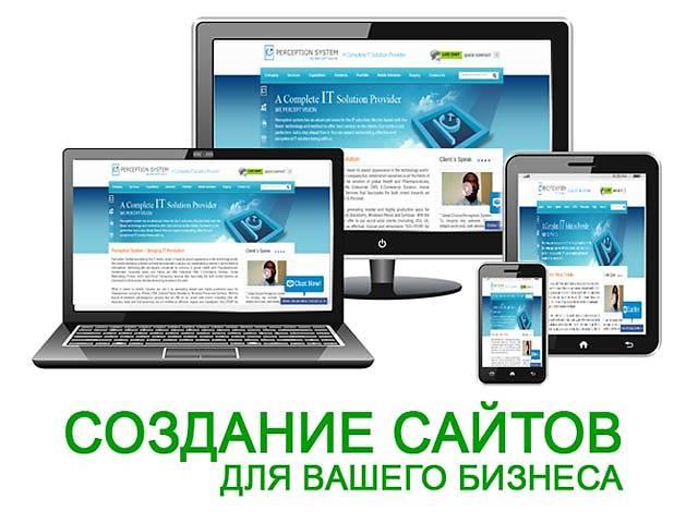 Создание сайта, интернет-магазина, создание группы- объявление о продаже   в Украине