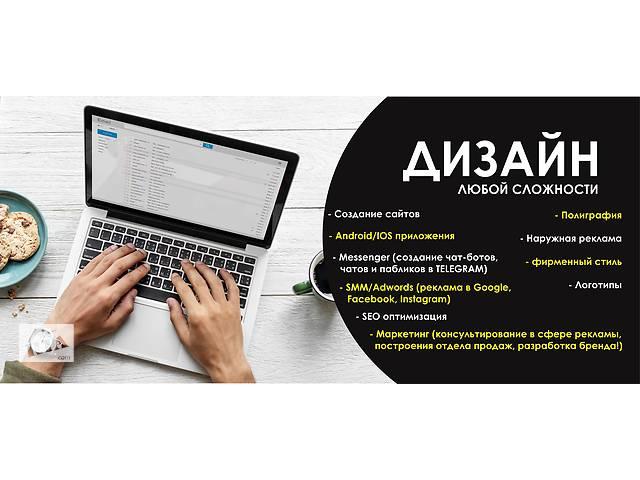 продам Создание сайтов, Android/iOS приложений, дизайн полиграфии и прочее бу  в Украине