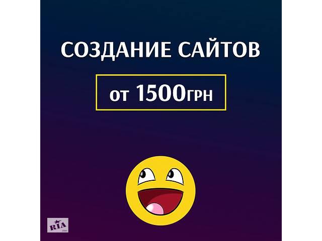 бу Создание сайтов. Дизайн сайтов. Продвижение. в Харькове