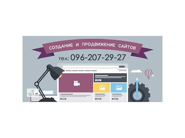 бу Создание сайтов - Лендинг, Сайт визитка, Интернет-магазин  в Украине