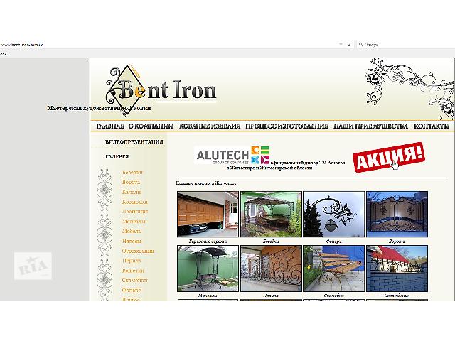 Создание сайтов,размещение на собственном сервере- объявление о продаже  в Житомире